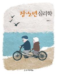 장 노년 심리학