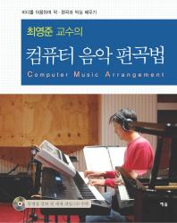최영준 교수의 컴퓨터 음악 편곡법