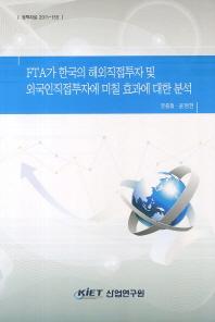 FTA가 한국의 해외직접투자 및 외국인직접투자에 미칠 효과에 대한 분석