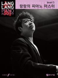 랑랑의 피아노 마스터. 5