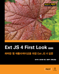 Ext JS 4 First Look(한국어판)