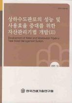 상하수도관로의 성능및 사용효율 증대를 위한 자산관리기법개발. 2(2009 12)