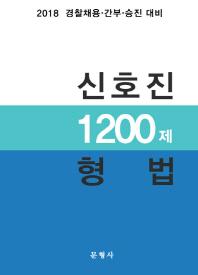 신호진 1200제 형법(2018)