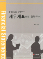 IFRS를 반영한 재무제표 이해 활용 작성