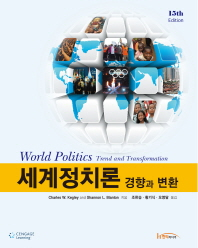 세계정치론: 경향과 변환