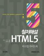 철저해설 HTML 5