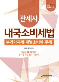 내국소비세법(관세사 1차)(2021)