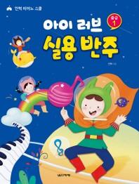 아이 러브 실용 반주 중급. 1