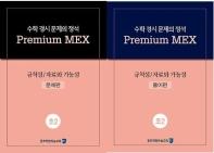 수학 경시 문제의 정석 Premium MEX 초2 규칙성/자료와 가능성 문제편+풀이편 세트