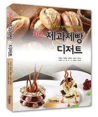 최신 제과제빵 디저트