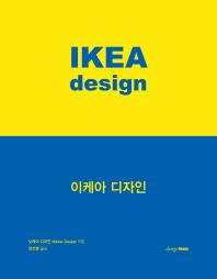 이케아 디자인(IKEA design)
