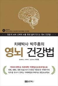 치매박사 박주홍의 영뇌 건강법