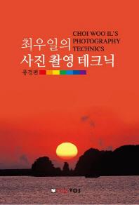 최우일의 사진 촬영 테크닉: 풍경편
