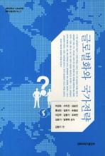 글로벌화와 국가전략
