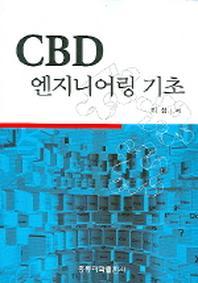 CBD 엔지니어링 기초
