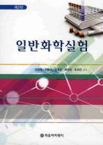 일반화학실험(제3판)