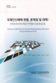 국제인신매매 현황 문제점 및 대책
