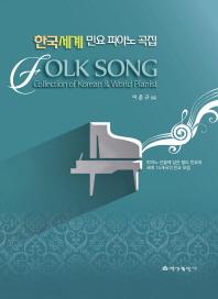 한국 세계 민요 피아노 곡집