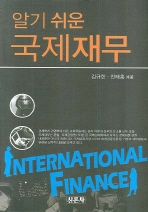 알기쉬운 국제재무