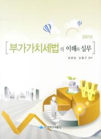 부가가치세법의 이해와 실무(2012)