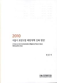 서울시 토양오염 예방대책 강화 방안(2010)
