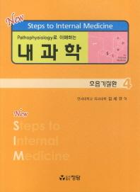 Pathophysiology로 이해하는 내과학. 4: 호흡기질환