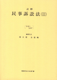 주석 민사소송법. 3: 165-247