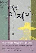태양인 이제마(중)