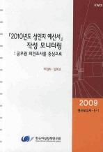 2010년도 성인지 예산서 작성 모니터링: 공무원 의견조사를 중심으로