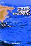 동아시아의 해양분쟁과 해군력증강현황