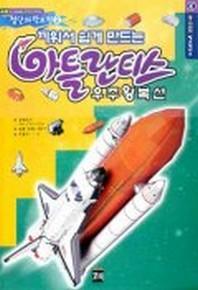 아틀란티스 우주왕복선(끼워서 쉽게 만드는)(첨단과학모형 2)