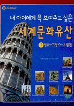 세계문화유산 1:영국 프랑스 유럽편