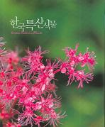 한국특산식물