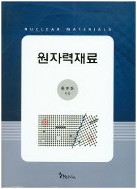 원자력재료