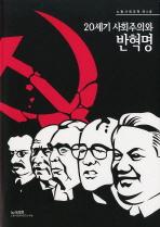 20세기 사회주의와 반혁명