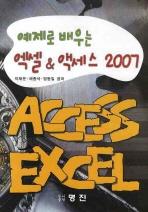 예제로 배우는 엑셀 액세스 2007