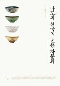 다도와 한국의 전통 차문화