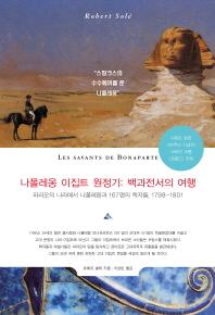 나폴레옹 이집트 원정기: 백과전서의 여행
