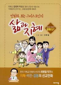 만화로 보는 그리스도인의 삶과 지혜