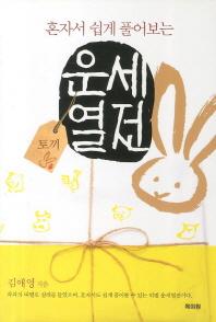 혼자서 쉽게 풀어보는 운세열전: 토끼