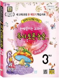 손에 잡히는 교과서 독서 토론 논술 3학년(교사용 지도서)