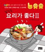 김진옥 요리가 좋다. 2