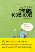 오토캠핑 100문 100답