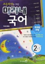초등학생을 위한 미리내 국어 2-1(2011)