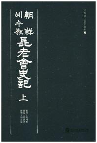 장로회사기(상)