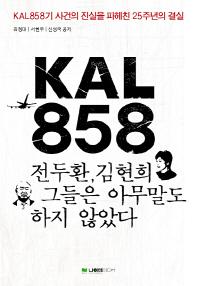 KAL858