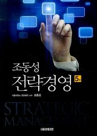 조동성 전략경영
