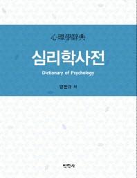 심리학사전