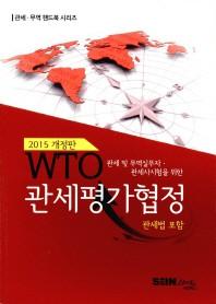 관세 및 무역실무자 관세사시험을 위한 WTO 관세평가협정(2015)