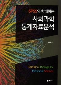 SPSS와 함께하는 사회과학 통계자료분석
